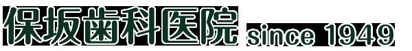 保坂歯科医院 since 1949
