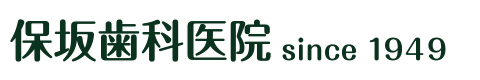保坂歯科医院 since 1949   福岡県春日市のデンタルクリニック
