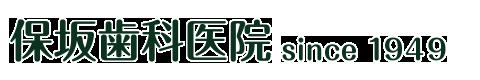 保坂歯科医院 since 1949 | 福岡県春日市のデンタルクリニック